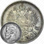 1 рубль 1901, ФЗ