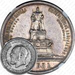 1 рубль 1912, открытие монумента Александру III