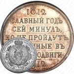 1 рубль 1912, война 1812 года