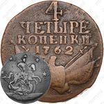 """4 копейки 1762, гурт надпись: """"екатеринбургского* двора*"""""""