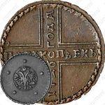 5 копеек 1726, МД