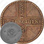 5 копеек 1726, МД, хвост орла узкий