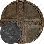 5 копеек 1726, НД, дата читается снизу вверх
