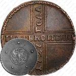 5 копеек 1727, НД, дата читается снизу вверх