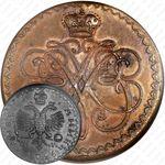 гривенник 1726