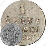1 грош 1820, IB, Новодел