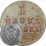 1 грош 1820, IB, Редкие