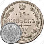 15 копеек 1876, СПБ-HI