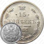 15 копеек 1881, СПБ-НФ, Александр III