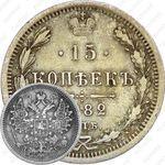 15 копеек 1882, СПБ-ДС