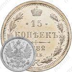 15 копеек 1882, СПБ-НФ