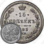 15 копеек 1883, СПБ-ДС