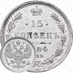 15 копеек 1884, СПБ-АГ
