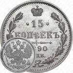 15 копеек 1890, СПБ-АГ