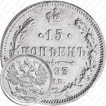 15 копеек 1893, СПБ-АГ