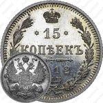 15 копеек 1912, СПБ-ЭБ