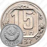 15 копеек 1937, специальный чекан