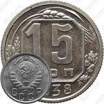 15 копеек 1938, специальный чекан