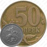 50 копеек 2007, перепутка