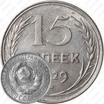 15 копеек 1929, реверс штемпель А, ости колосьев приближены к цифрам номинала