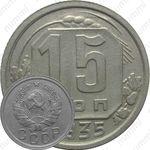 15 копеек 1935, штемпель 1.2В