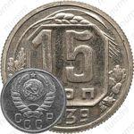 15 копеек 1939, специальный чекан