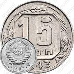15 копеек 1943, специальный чекан