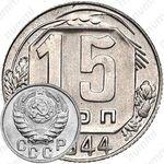 15 копеек 1944, специальный чекан