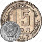 15 копеек 1947