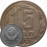 15 копеек 1956, реверс штемпель А, цифры даты расставлены