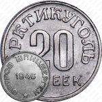 20 копеек 1946, Арктикуголь, о. Шпицберген