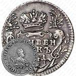 """гривенник 1741, ММД, написание легенды на аверсе: """"самод всерос"""""""