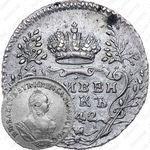 гривенник 1742