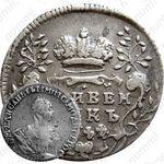 гривенник 1744, две последние цифры даты — «44» развёрнуты на 180 градусов
