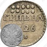 гривна 1726, СПБ