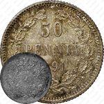50 пенни 1891, L