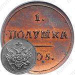 полушка 1805, КМ, Новодел
