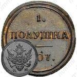 полушка 1807, КМ, Новодел