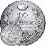 10 копеек 1811, СПБ-ФГ