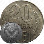 20 копеек 1961, на кружке 15 копеек