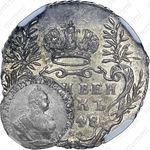 гривенник 1748