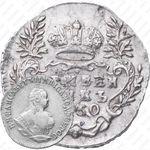 гривенник 1750