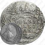 гривенник 1751, А