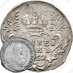 гривенник 1752, Е