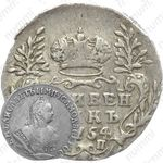 гривенник 1754, IП
