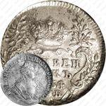 гривенник 1754, МБ