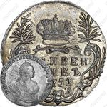 гривенник 1755, МБ