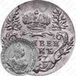 гривенник 1757, МБ