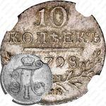 10 копеек 1798, СМ-МБ