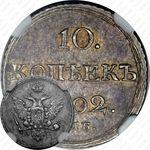 10 копеек 1802, СПБ-АИ